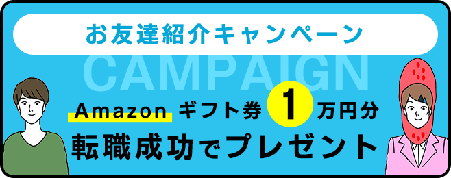 お友達紹介キャンペーン Amazonギフト券1万円分転職成功でプレゼント