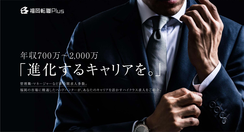年収700万〜2,000万円「進化するキャリアを。」