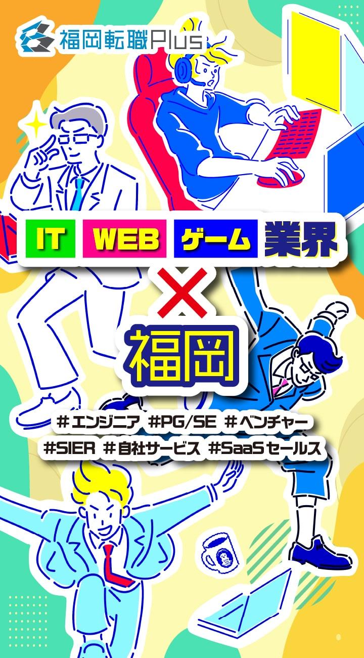 IT&WEB&ゲーム業界×福岡 スタートアップ、ベッチャー、SIER、自社サービス、SaaSセールスなどの求人紹介