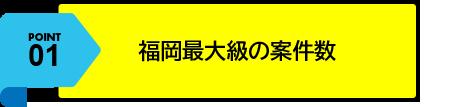 Point01 福岡最大級の案件数