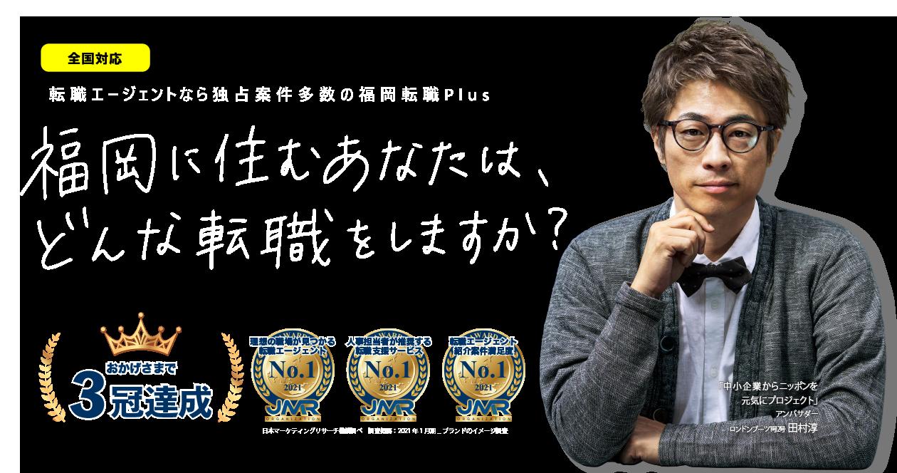 転職エージェントなら独占案件多数の福岡転職Plus 福岡に住むあなたは、どんな転職をしますか?